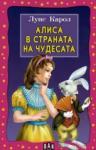 Алиса в страната на чудесата (2004)