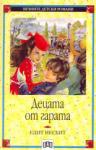 Децата от гарата (2004)
