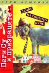 Пеги Су и призрацитеДенят на синьото куче (2002)