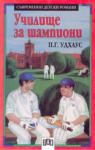 Училище за шампиони (2003)