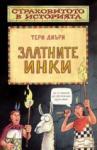 Златните инки (2002)