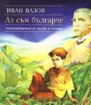 Аз съм българче: стихотворения за малки и големи (2004)
