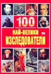 100 най-велики изследователи (2001)