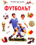 Футболът (2002)