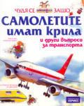 Самолетите имат крила (2002)