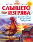 Слънцето изгрява (2002)