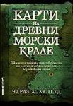 Карти на древни морски крале (1993)