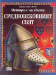 Средновековният свят (2003)