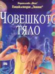 Човешкото тяло (2003)