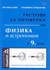 Тестове за проверка по физика и астрономия в 9. клас (1999)