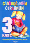 Сладкодумни страници - 3. клас (2001)