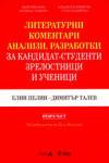 Литературни коментари, анализи, разработки за кандидат-студенти, зрелостници и ученици - 2 част (2000)