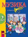 Музика за 2. клас (2003)