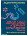 Биология и здравно образование за 10. клас /n (2002)