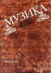 Музика за 8. клас (1999)