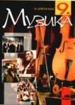 Музика за 9 клас - задължителна подготовка (2001)
