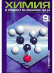 Химия и опазване на околната среда за 9. клас задължителна подготовка (2001)