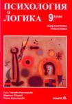 Психология и логика 9 клас - задължителна подготовка (2001)