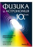 Физика и астрономия за 10. клас (2001)