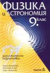 Физика и астрономия за 9. клас - задължителна подготовка (2001)