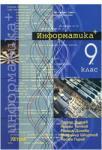 Информатика + 9. клас, ПП (2001)
