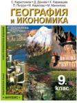 География и икономика за 10. клас (2001)