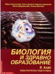 Биология и здравно образование за 9. клас (2001)