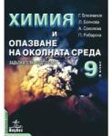 Химия и опазване на околната среда за 9. клас (2001)