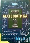 Математика за 11. клас (2001)