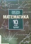 Математика за 10. клас (2001)