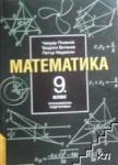 Математика за 9. клас (2001)