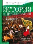 История и цивилизация за 11. клас (2001)