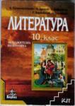 Литература за 10. клас (2001)