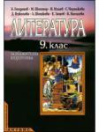 Литература за 9. клас (2001)
