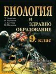 Биология и здравно образование 9. клас /n (2001)