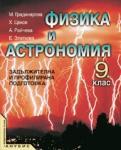 Физика и астрономия за 9. клас (2001)
