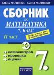 Сборник по математика за 7 клас - II част (2001)