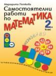 Самостоятелни работи по математика за 2. клас (2003)