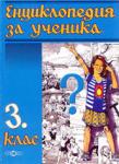 Енциклопедия за ученика - 3. клас (2000)