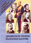 Личности от третото българско царство (2000)