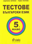 Тестове по български език - 5. клас (2000)
