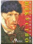 Изобразително изкуство за 9. клас (1997)