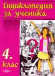 Енциклопедия за ученика - 4. клас (2000)