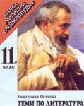 Теми по литература за 11. клас (2002)