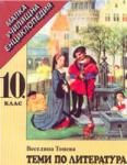 Теми по литература за 10. клас (2002)