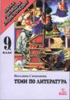 Теми по литература за 9. клас (2002)