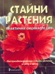 Стайни растения (2003)