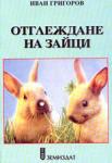 Отглеждане на зайци (1998)