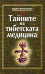 Тайните на тибетската медицина (2000)