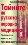 Тайните на руската народна медицина (2003)